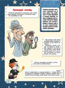 Большая книга тайн для мальчиков — фото, картинка — 10