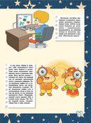 Большая книга тайн для мальчиков — фото, картинка — 11