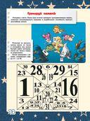 Большая книга тайн для мальчиков — фото, картинка — 12