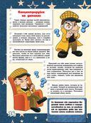 Большая книга тайн для мальчиков — фото, картинка — 14