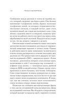 Супергены — фото, картинка — 12