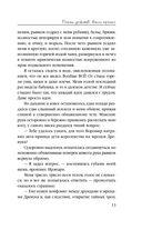 Долина драконов. Книга третья. Магическая сделка — фото, картинка — 13