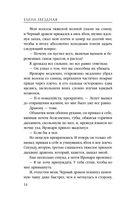 Долина драконов. Книга третья. Магическая сделка — фото, картинка — 14