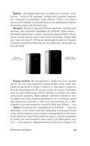 Все о смартфонах и планшетах в одной книге — фото, картинка — 13