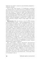 Все о смартфонах и планшетах в одной книге — фото, картинка — 14