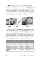 Все о смартфонах и планшетах в одной книге — фото, картинка — 8