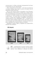 Все о смартфонах и планшетах в одной книге — фото, картинка — 10