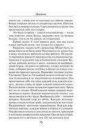 Дневник (м) — фото, картинка — 13