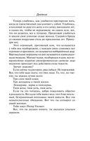 Дневник (м) — фото, картинка — 9