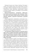 Самопознание: учение Бердяева с комментариями — фото, картинка — 11
