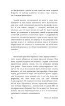 Самопознание: учение Бердяева с комментариями — фото, картинка — 12
