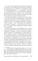Самопознание: учение Бердяева с комментариями — фото, картинка — 13