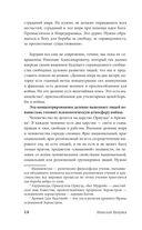 Самопознание: учение Бердяева с комментариями — фото, картинка — 14