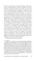 Самопознание: учение Бердяева с комментариями — фото, картинка — 5