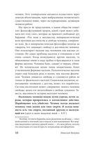 Самопознание: учение Бердяева с комментариями — фото, картинка — 10