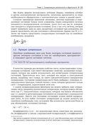 Квантовые вычисления. Прикладной подход — фото, картинка — 16