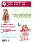 Куклы из ткани и трикотажа — фото, картинка — 7