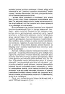 Рядом со Сталиным. На службе у вождя — фото, картинка — 11