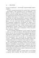 Пульс России. Переломные моменты истории страны глазами кремлевского врача — фото, картинка — 10