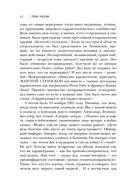 Пульс России. Переломные моменты истории страны глазами кремлевского врача — фото, картинка — 12
