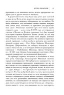 Пульс России. Переломные моменты истории страны глазами кремлевского врача — фото, картинка — 15
