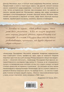 Пульс России. Переломные моменты истории страны глазами кремлевского врача — фото, картинка — 16