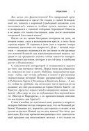 Пульс России. Переломные моменты истории страны глазами кремлевского врача — фото, картинка — 5