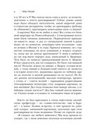 Пульс России. Переломные моменты истории страны глазами кремлевского врача — фото, картинка — 6