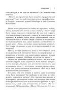 Пульс России. Переломные моменты истории страны глазами кремлевского врача — фото, картинка — 7