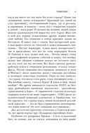 Пульс России. Переломные моменты истории страны глазами кремлевского врача — фото, картинка — 9
