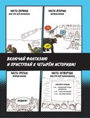 Дино-каракули. Придумай и нарисуй свою историю (+ наклейки) — фото, картинка — 5