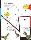Дино-каракули. Придумай и нарисуй свою историю (+ наклейки) — фото, картинка — 7