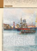 Легенды и мифы Санкт-Петербурга — фото, картинка — 2
