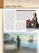 Легенды и мифы Санкт-Петербурга — фото, картинка — 4