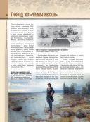 Легенды и мифы Санкт-Петербурга — фото, картинка — 6
