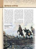 Легенды и мифы Санкт-Петербурга — фото, картинка — 8