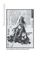 Японское искусство войны. Постижение стратегии — фото, картинка — 7