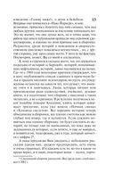 Ночные кошмары и фантастические видения (м) — фото, картинка — 12