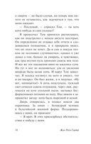 Стена и другие новеллы (м) — фото, картинка — 10