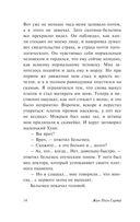 Стена и другие новеллы (м) — фото, картинка — 14