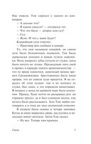 Стена и другие новеллы (м) — фото, картинка — 5