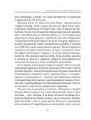 Честная книга о том, как делать бизнес в России — фото, картинка — 14