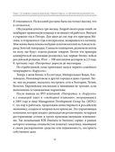 Честная книга о том, как делать бизнес в России — фото, картинка — 15