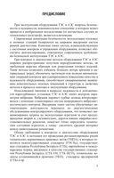 Контроль и диагностика тепломеханического оборудования ТЭС и АЭС — фото, картинка — 3