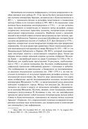 Готы. Первая полная энциклопедия — фото, картинка — 11