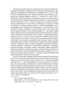 Готы. Первая полная энциклопедия — фото, картинка — 12