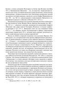 Готы. Первая полная энциклопедия — фото, картинка — 9