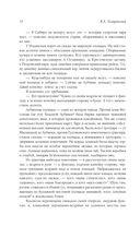Москва и москвичи — фото, картинка — 7
