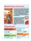 Японский язык. Популярный иллюстрированный самоучитель — фото, картинка — 2