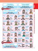 Японский язык. Популярный иллюстрированный самоучитель — фото, картинка — 11